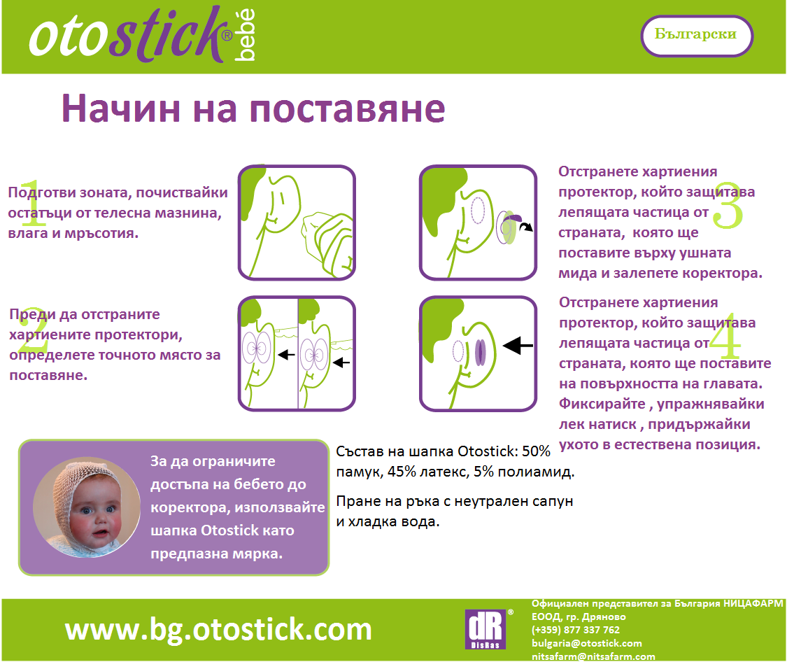 colocacion-otostick-bebe