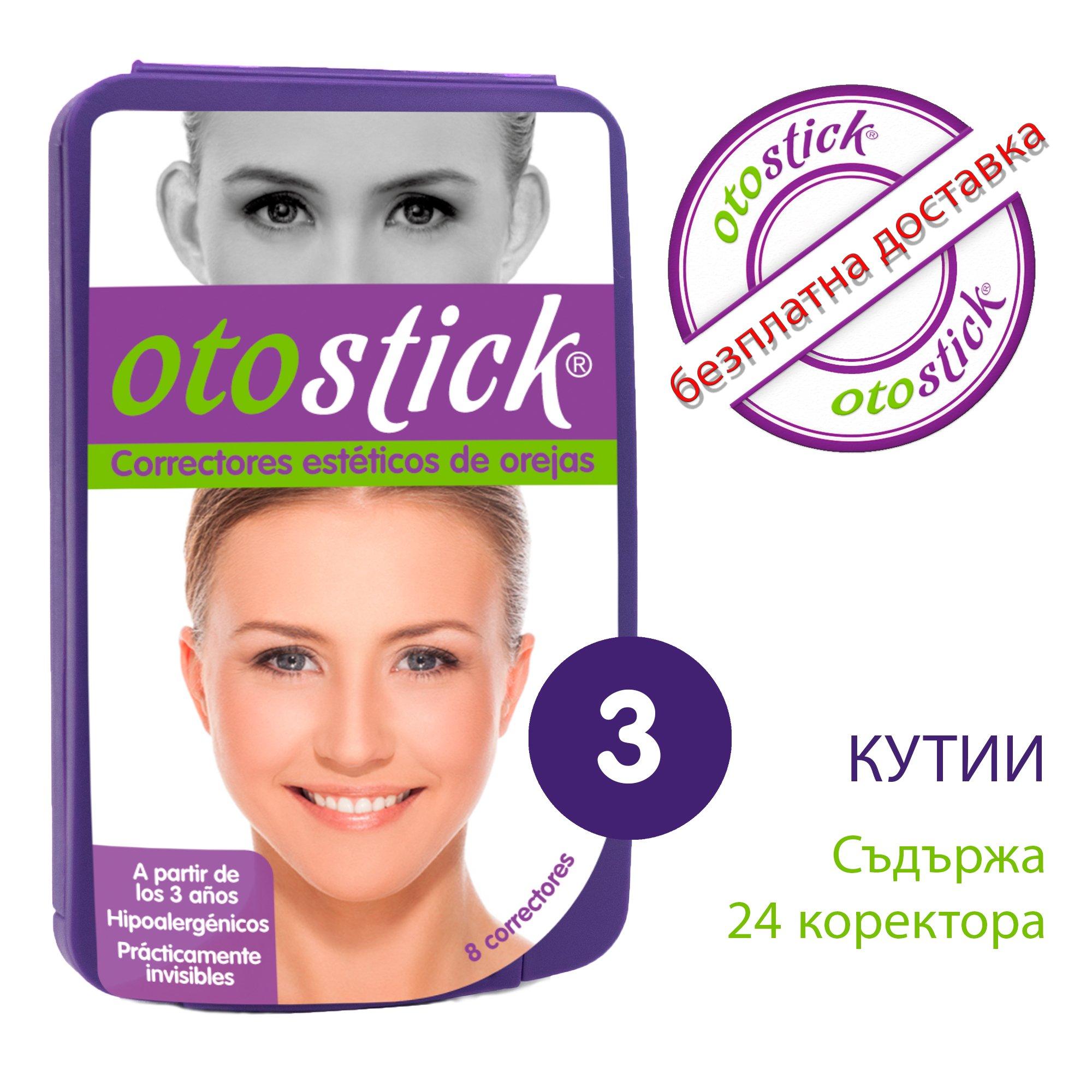 otostick-3