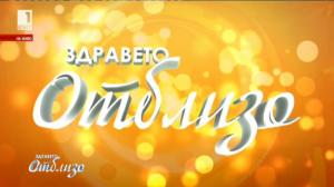 "Зорница Николова – за проблема ""щръкнали уши"""